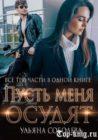 Серию книг Ульяны Соболевой Пусть меня осудят читать по порядку