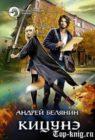 Книгу Андрея Белянина Кицунэ читать
