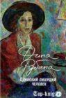 Книгу Дины Рубиной Одинокий пишущий человек читать