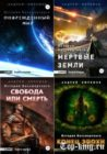 Серию книг Андрея Ефремова История Бессмертного читать по порядку